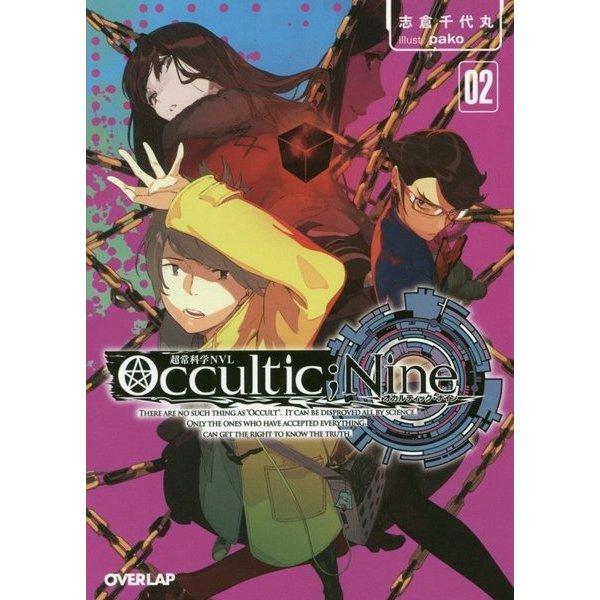 Occultic;Nine―オカルティック・ナイン〈2〉(オーバーラップ文庫) [文庫]