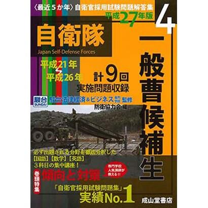 最近5か年自衛官採用試験問題解答集〈4〉一般曹候補生〈平成27年版〉 [単行本]