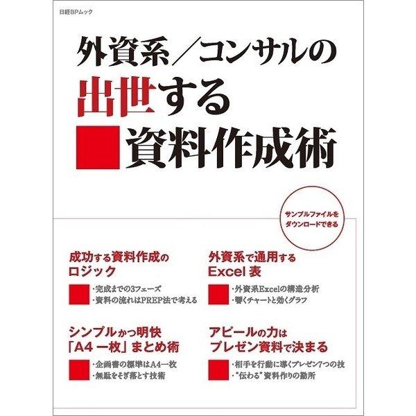 外資系/コンサルの出世する資料作成術(日経BPムック) [ムックその他]