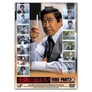 太陽にほえろ! 1986+PART2 DVD-BOX