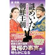謎めいた朝鮮王朝―韓流時代劇の隠された真実 [単行本]