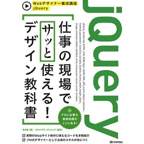 ヨドバシ com jquery 仕事の現場でサッと使える デザイン教科書 web