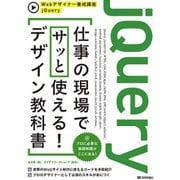 jQuery 仕事の現場でサッと使える!デザイン教科書(Webデザイナー養成講座) [単行本]