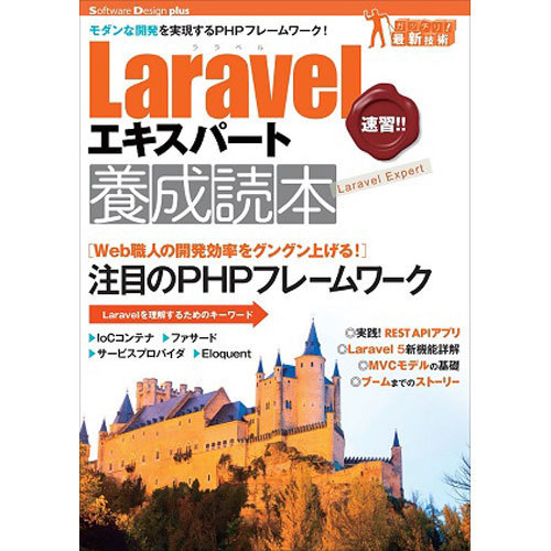 Laravelエキスパート養成読本―モダンな開発を実現するPHPフレームワーク!(Software Design plusシリーズ) [単行本]