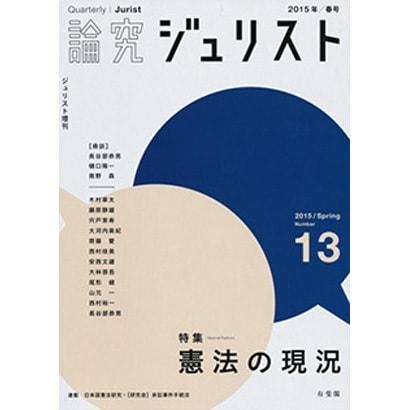 論究ジュリスト(2015年春号)No.13「特集 憲法の現況」 (ジュリスト増刊) [ムックその他]