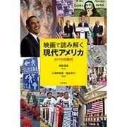 映画で読み解く現代アメリカ―オバマの時代 [単行本]