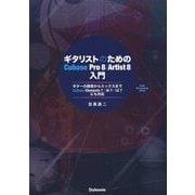 ギタリストのためのCubase Pro8/Artist8入門―ギターの録音からミックスまでCubase Elements7/AI7/LE7にも対応 [単行本]