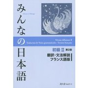 みんなの日本語 初級2 翻訳・文法解説 フランス語版 第2版 [単行本]