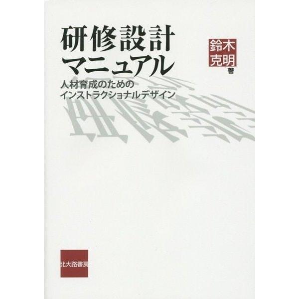 研修設計マニュアル―人材育成のためのインストラクショナルデザイン [単行本]