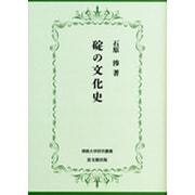 碇の文化史(佛教大学研究叢書) [単行本]