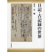 日記・古記録の世界 [単行本]