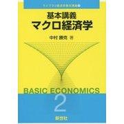 基本講義 マクロ経済学(ライブラリ経済学基本講義〈2〉) [全集叢書]