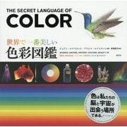 世界で一番美しい色彩図鑑 [単行本]