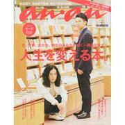 an・an (アン・アン) 2015年 5/13号 No.1953   [雑誌]