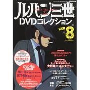 ルパン三世DVDコレクション 2015年 5/19号 vol.8 [雑誌]