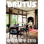 BRUTUS (ブルータス) 2015年 5/15号 [雑誌]