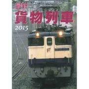 最新 貨物列車2015年版 2015年 06月号 [雑誌]