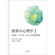 保育の心理学〈1〉実践につなげる、子どもの発達理解 [単行本]