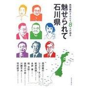 西田敏行さんたち8人が語る魅せられて石川県 [単行本]