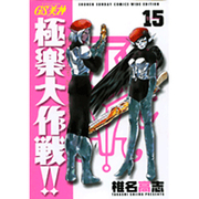 GS美神極楽大作戦!! 15 新装版(少年サンデーコミックスワイド版) [コミック]