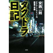 タクドラ日記―タクシードライバーの密室の体験 [単行本]