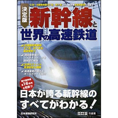 決定版 新幹線と世界の高速鉄道 [単行本]