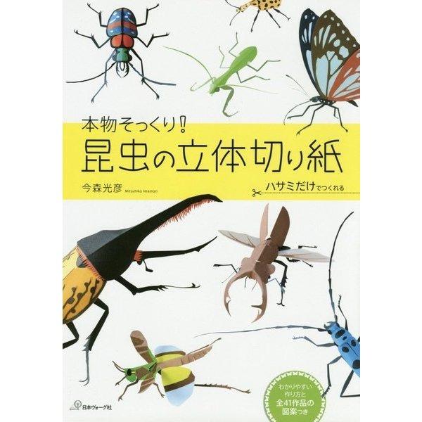本物そっくり!昆虫の立体切り紙―ハサミだけでつくれる [単行本]