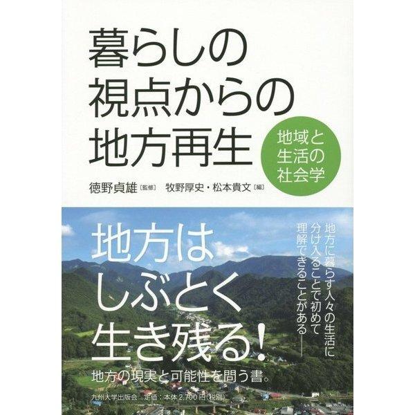 暮らしの視点からの地方再生―地域と生活の社会学 [単行本]