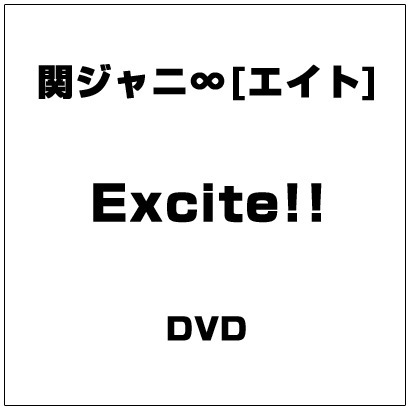 関ジャニ∞[エイト]/Excite!! [DVD]