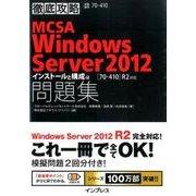 MCSA Windows Server2012問題集 インス-70-410R2対応(徹底攻略) [単行本]