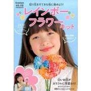 レインボーフラワーキット-切り花をすてきな色に染めよう! [ムックその他]