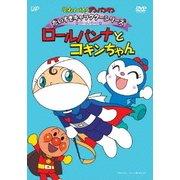 それいけ!アンパンマン だいすきキャラクターシリーズ ロールパンナ ロールパンナとコキンちゃん