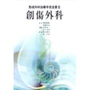 創傷外科(形成外科治療手技全書〈3〉) [単行本]