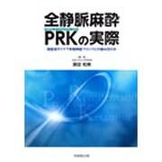 全静脈麻酔PRK(プロポフォール-レミフェンタニル-ケタミン)の実際―超音波ガイド下末梢神経ブロックとの組み合わせ [単行本]