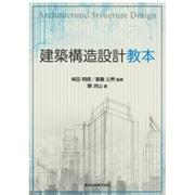 建築構造設計教本 [単行本]