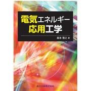 電気エネルギー応用工学 [単行本]