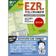 EZRでやさしく学ぶ統計学 改訂2版 [単行本]