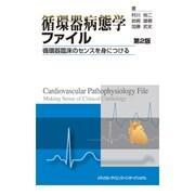 循環器病態学ファイル 第2版 [単行本]