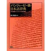 パンジャービー語・日本語辞典-付:日本語・パンジャービー語小辞典 [事典辞典]