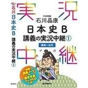 石川晶康日本史B講義の実況中継 1 [全集叢書]