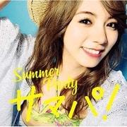 サマパ!Summer Party mixed by DJ和