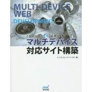 これからの「標準」を学ぶマルチデバイス対応サイト構築(Web Designing BOOKS) [単行本]