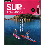 SUPスタートBOOK [ムックその他]