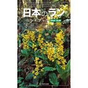 日本のランハンドブック〈1〉低地・低山編 [図鑑]