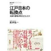 江戸日本の転換点―水田の激増は何をもたらしたか(NHK BOOKS) [全集叢書]