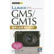 LUMIX GM5/GM1S 基本&応用撮影ガイド(今すぐ使えるかんたんmini) [単行本]