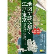 地図で読み解く江戸・東京―江戸の暮らしが見えてくる [単行本]