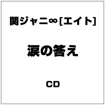 関ジャニ∞[エイト]/涙の答え