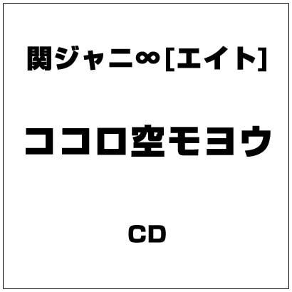 関ジャニ∞[エイト]/ココロ空モヨウ