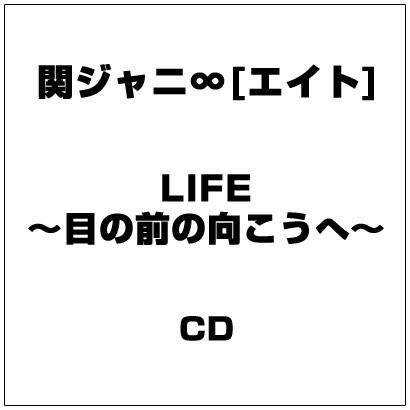 関ジャニ∞[エイト]/LIFE ~目の前の向こうへ~